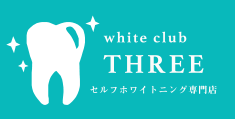 堺市のハイフ・セルフ脱・ホワイトニング